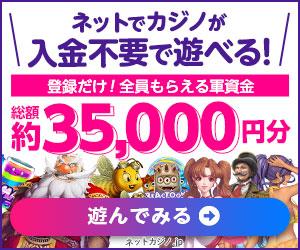 ネットカジノが入金不要で遊べる!登録だけ!全員もらえる軍資金総額約35,000円分