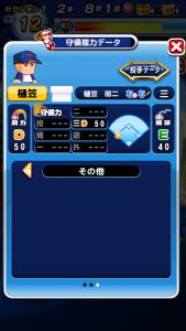 ダイヤのA 樋笠昭二の守備能力