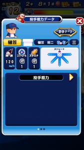 ダイヤのA 樋笠昭二の投手能力