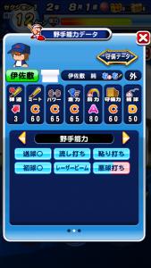 ダイヤのA 伊佐敷純の野手能力