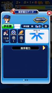 ダイヤのA 伊佐敷純の投手能力