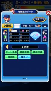 ダイヤのA 小湊亮介の守備能力