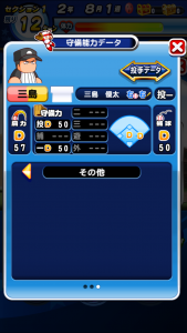 ダイヤのA 三嶋優太の守備能力