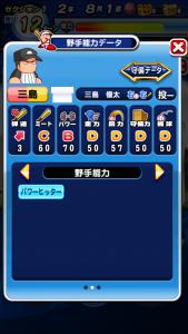 ダイヤのA 三嶋優太の野手能力