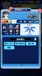 ダイヤのA 三嶋優太の投手能力