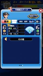ダイヤのA 真田俊平の守備能力