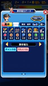 ダイヤのA 真田俊平の野手能力