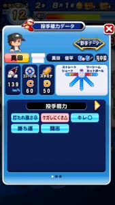 ダイヤのA 真田俊平の投手能力