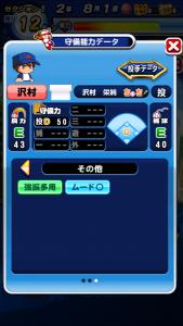 ダイヤのA 沢村栄純の守備能力