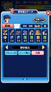 ダイヤのA 沢村栄純の野手能力