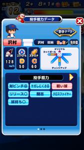 ダイヤのA 沢村栄純の投手能力