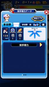 ダイヤのA 多田野樹の投手能力