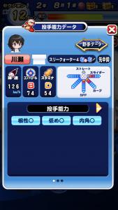 川瀬涼子の投手能力