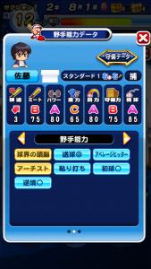 MAJOR 佐藤寿也の野手能力