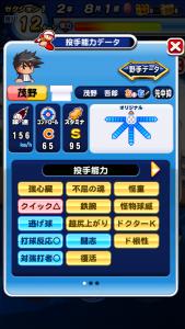 MAJOR 茂野吾郎の投手能力