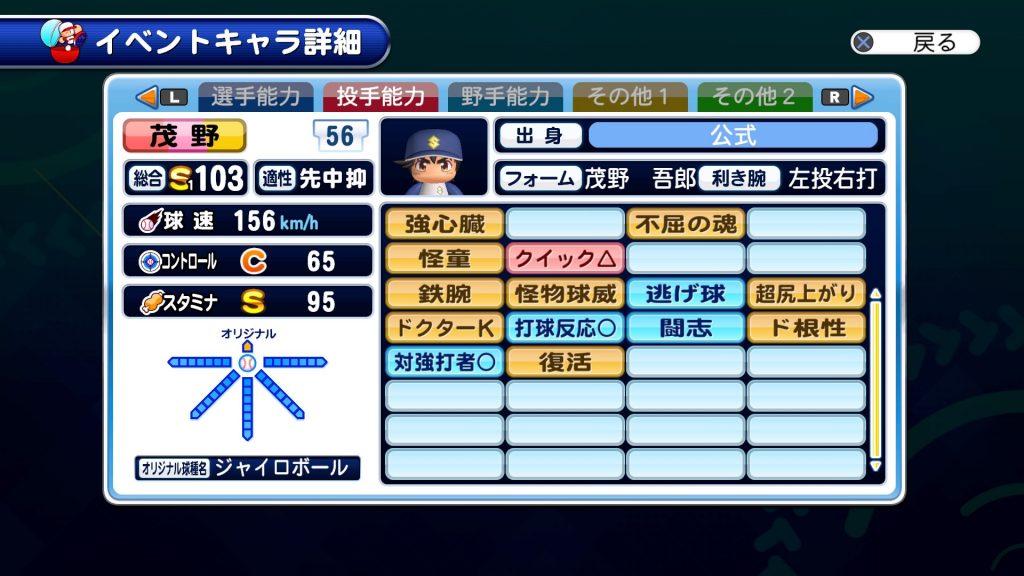 公式コラボの茂野吾郎の投手能力