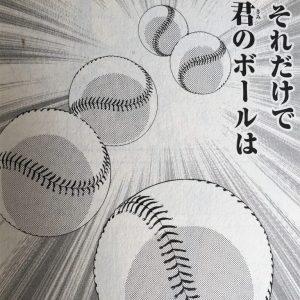 不規則に揺れて落ちる魔球
