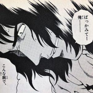 長髪の似合う男山根