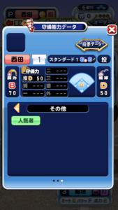 西田の守備能力