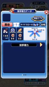 西田の投手能力