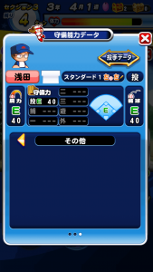act2 浅田浩文の守備能力
