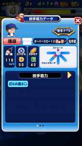 act2 浅田浩文の投手能力