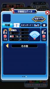 act2 円城蓮司の守備能力
