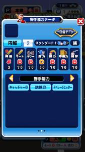 act2 円城蓮司の野手能力
