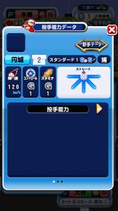 act2 円城蓮司の投手能力