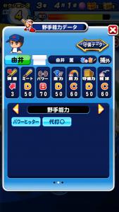 act2 由井薫の野手能力