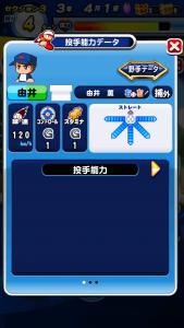 act2 由井薫の投手能力