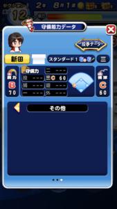 新田明男の守備能力