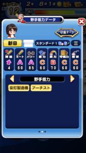 新田明男の野手能力