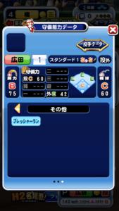 広田の守備能力