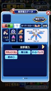 広田の投手能力
