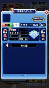 木根竜太郎の守備能力