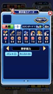木根竜太郎の野手能力