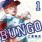 BUNGO 単行本1巻表紙