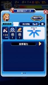 煉獄杏寿郎の投手能力