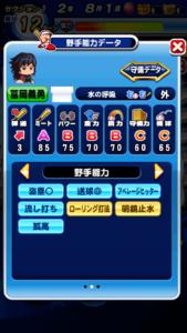 冨岡義勇の野手能力