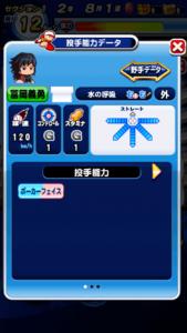 冨岡義勇の投手能力